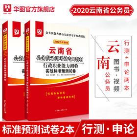 2020华图版云南省公务员录用考试专用  申标+行标  预测2本 套装
