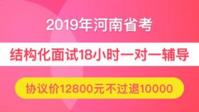 【协议班不过退¥10000】2019年河南省公务员面试18小时一对一
