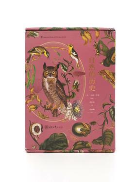 《自然的历史:精装典藏本》 重庆大学出版社