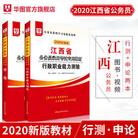 2020华图版江西省公务员录用考试专用  申论+行政  教材2本 套装