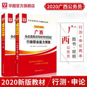 2020华图版广西省公务员录用考试专用教材 行测申论 教材2本套