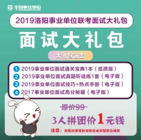 2019洛阳事业单位联考面试大礼包