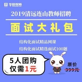 2019清远连山教师1元面试礼包
