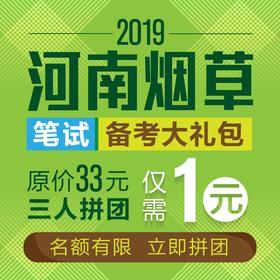2019河南烟草笔试备考大礼包