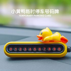 小黄鸭立体卡通汽车移车卡临时停车牌