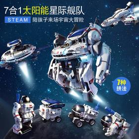 【陪孩子来场宇宙大冒险】太阳能星际舰队变形机器人