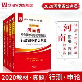 2020華圖版河南省公務員錄用考試專用  申論+行政+申歷+行歷  教材歷年4本 套裝