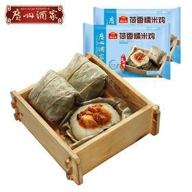广州酒家 荷香糯米鸡540g*2袋 方便速冻食品广式早茶早餐点心