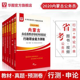 2020華圖版內蒙古公務員錄用考試專用  申論+行政+申歷+行歷+申標+行標  教材歷年預測6本 套裝