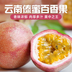 云南傣蜜百香果当季新鲜水果现摘5斤、8斤包邮