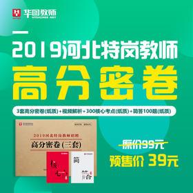 [7月1日发货]2019年河北特岗教师高分密卷-限量2000�