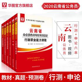2020華圖版云南省公務員錄用考試專用  申論+行政+申歷+行歷+申標+行標  教材歷年預測6本 套裝