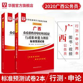 2020华图版广西省公务员录用考试专用教材 行测申论 预测2本套
