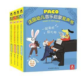 法国幼儿音乐启蒙发声书(一起来听莫扎特、一起来听管弦乐、一起来听铜管乐、一起来听摇滚乐)2-3-6岁 原价:108/本
