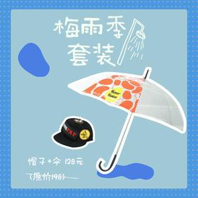 Humor·Human梅雨季套装