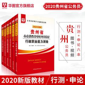 2020华图版贵州省公务员录用考试专用教材 行测申论教材+历年真题+模拟 6套装