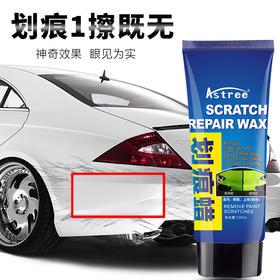 【再好的车技也经不起刮痕】Astree汽车划痕蜡车漆修补神器