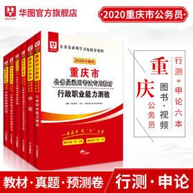 2020华图版重庆市公务员录用考试专用  申论+行政+申历+行历+申标+行标  教材历年预测6本 套装