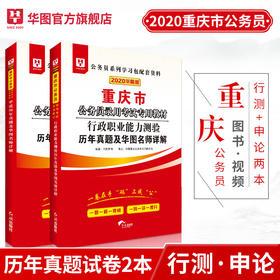2020华图版重庆市公务员录用考试专用  申历+行历  历年2本 套装