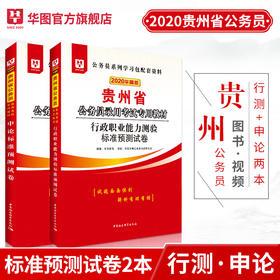 2020华图版贵州省公务员录用考试专用教材 行测申论历年预测 2本套装