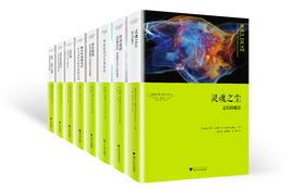 神经科学与社会丛书   套装共8册