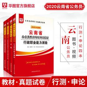 2020华图版云南省公务员录用考试专用  申论+行政+申历+行历  教材历年4本 套装