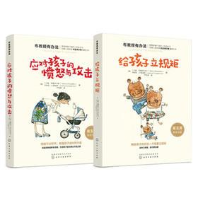 全两册 给孩子立规矩十应对孩子的愤怒与攻击