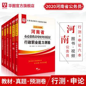 2020華圖版河南省公務員錄用考試專用  申論+行政+申歷+行歷+申標+行標  教材歷年預測6本 套裝