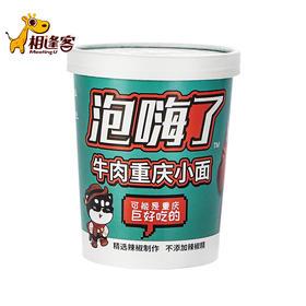 自嗨锅 泡嗨了牛肉粉丝汤/牛肉酸辣粉/牛肉重庆小面 冲泡型  一桶