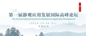 第一届静观应用发展国际高峰论坛