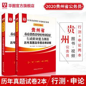 2020华图版贵州省公务员录用考试专用教材 行测申论历年真题 2本套装