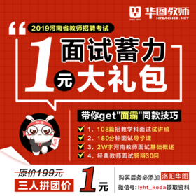 2019招教1元面试蓄力大礼包--洛阳