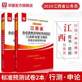 2020華圖版江西省公務員錄用考試專用  申標+行標  預測2本 套裝