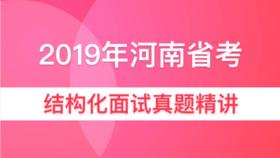 2017年河南省考结构化面试真题精讲