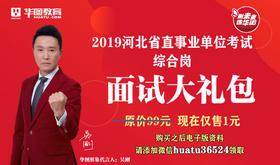 2019河北省直综合岗面试一元大礼包