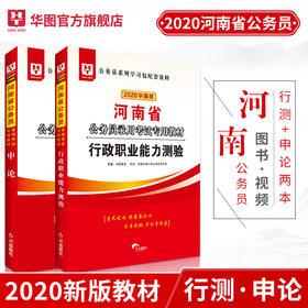 2020华图版河南省公务员录用考试专用  申论+行政  教材2本 套装