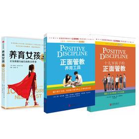 全3册 十几岁孩子的正面管教+正面管教养育工具+养育女孩(成长版)