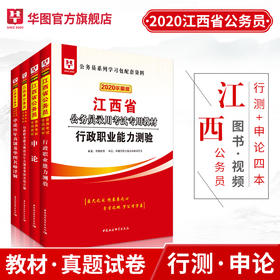 2020华图版江西省公务员录用考试专用  申论+行政+申历+行历  教材历年4本 套装
