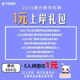 2019惠州教师招聘考试1元真题礼包(电子版)
