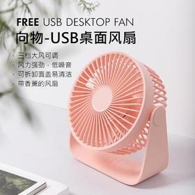 「香薰功能 | 风力强劲 | 低噪音」USB桌面风扇 三挡风力可调节 可拆卸清洗