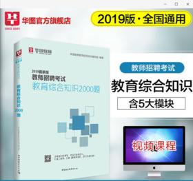 (包邮)2019最新版教师招聘考试经典教材教育综合知识 2000题