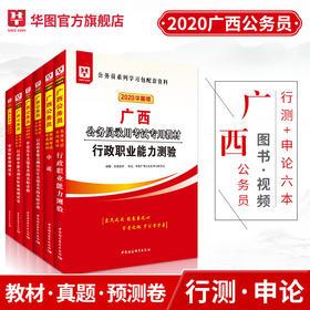 2020华图版广西省公务员录用考试专用教材 行测申论 教材历年预测 6本套