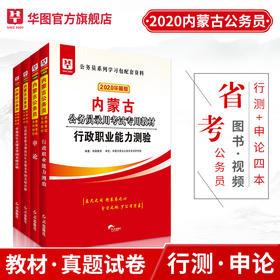 2020華圖版內蒙古公務員錄用考試專用  申論+行政+申歷+行歷  教材歷年4本 套裝