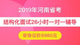 【非协议】2019年河南省公务员面试26小时一对一