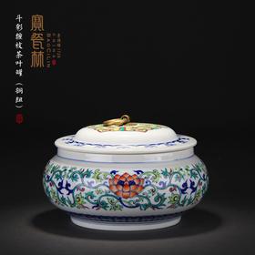 宝瓷林 斗彩缠枝茶叶罐(铜纽)