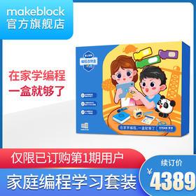 makeblock童心制物 家庭编程造物盒 续订 2-12期