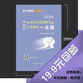 2020河北省农信社招聘考试专用教材一本通