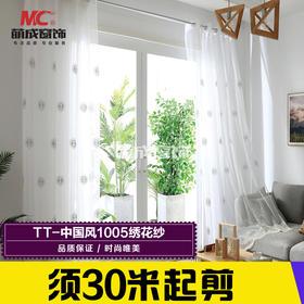 布料//配套纱//TT-中国风1005绣花纱