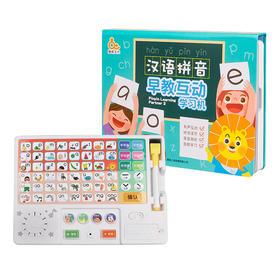 汉语拼音早教互动学习机