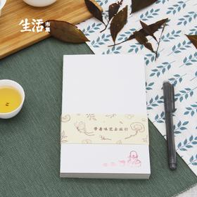 评茶本 | 茶感官评鉴笔记本